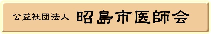 公益社団法人 昭島市医師会